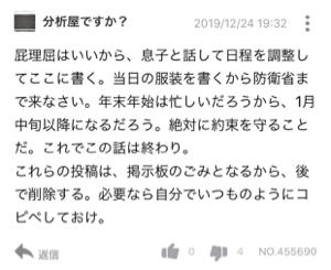 2432 - (株)ディー・エヌ・エー 嘘つき  ペテン  話変えんなよ!!!