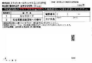 1417 - (株)ミライト・ホールディングス 【 優待 申込書到着 】 (100株 3年以上) 1,000円クオカード -。
