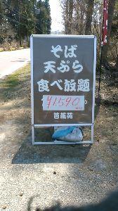 お仲間募集してます。(長野県東北信)  二度見の看板。高速代600円プラス だびょ~ん。