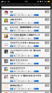 2706 - (株)ブロッコリー シャニライ20位までセルランUPしてきましたよ!!