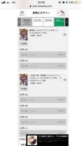2706 - (株)ブロッコリー 土曜日の新宿ピカデリーは、一般発売の21時過ぎで既に完売だらけ。写真参照!!