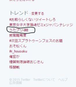 2706 - (株)ブロッコリー Twitterのトレンドでは「うたプリ4期」 人気なんですね!!