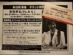 ☆★☆安部恭弘トピック☆★☆ markunさん、rihumiさん、皆さんこんばんは。 渾身のレポートありがとうございます。私が忘れ