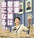 比例票の判読不可の投票用紙? ◆福島瑞穂  慰安婦問題の特異性は、日本人が創作した話だということだ。ふつう「私が犯罪者だ」と嘘をつ