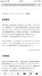 3606 - (株)レナウン 8月の販売好調が半年累計の好決算に繋がるよう期待したい^_^