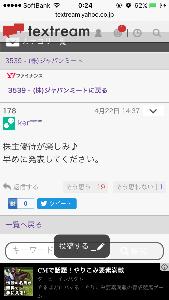 3539 - (株)ジャパンミート こんな投稿してて空売り?笑 わかるよ、売ってもて悔しんだよな