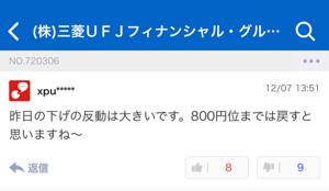 8306 - (株)三菱UFJフィナンシャル・グループ 過去に高値掴みして大損したのか可哀想に。 ぷぷぷ。