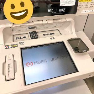 8306 - (株)三菱UFJフィナンシャル・グループ 最近、窓口の業務を軽減する為に 色々な小細工を仕掛けて来るだがやキタ━━━━(゚∀゚)