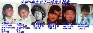 """""""人身売買された慰安婦""""とはこれいかに・・ 「2児拉致」疑惑の会社、対韓テロを画策か   1973年に行方不明になった渡辺秀子さん(当時32歳)"""