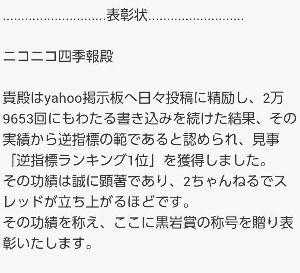 ニコニコとメリクリの闘技場 【速報】黒岩賞にニコニコ四季報さん