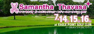 7829 - (株)サマンサタバサジャパンリミテッド いよいよ今週末は、自分の61歳の誕生日(笑)だしサマンサゴルフトーナメントだね。  株価は、眠ってる