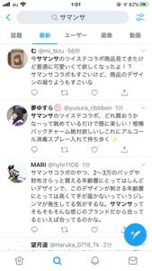 7829 - (株)サマンサタバサジャパンリミテッド サマンサで最新のTweet読み込むとどんどん乙女たちのツイートが上がってきますね🐤