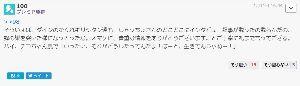 7779 - CYBERDYNE(株) 普通にCDを応援している人をとことんバカにする。 文章も下手だし、内容も浅い。(というか無い) これ