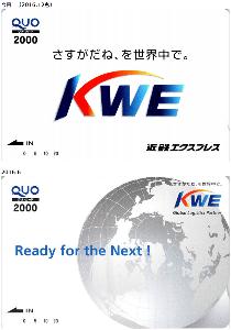 9375 - (株)近鉄エクスプレス 保有継続期間(1年以上)100株 「2000円クオカード」到着。 年2回 2000円分ずつ届くのは嬉