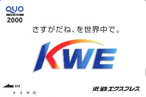 9375 - (株)近鉄エクスプレス 【 株主優待到着 】 (年2回) 100株 2,000円クオカード (保有継続期間1年以上) ー。
