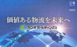 9059 - カンダホールディングス(株) 【 株主優待 到着 】 100株 1,000円図書カードNEXT。 ※デザインは毎回、一緒です -。