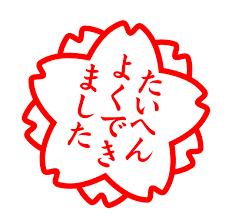 ★★★ Eye in the Sky ★★★★彡 バレたか・・