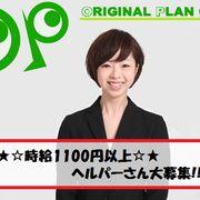 ★人気のお仕事です★名古屋市