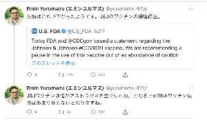 米国株情報 ワクチン