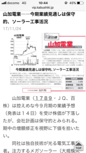 1789 - 山加電業(株) これだべ