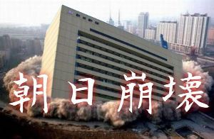 福島原発の責任は自民党政府にあり! 朝日新聞の営業利益50%減!       朝日社員はいつになれば       在米日本人・日系アメリ