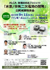 6946 - 日本アビオニクス(株) 水素空気二次電池
