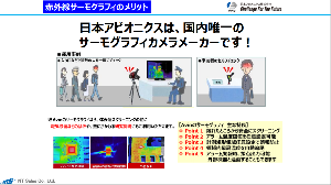 6946 - 日本アビオニクス(株) 国内唯一のサーモグラフィカメラメーカーよ~~