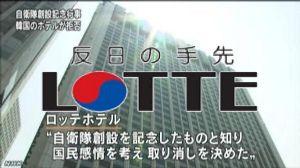 安倍政権はあまり浮かれてはならぬ 経営不振?       最近ロッテが安売りしてませんか?        日本と韓国で態度を使い分けね