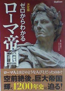 """「読書」但し乱読専門で! """"THE RUINS OF ROME""""  この10連休ではマジで 偉大なる人類の"""