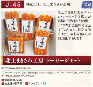 8551 - (株)北日本銀行 【 株主優待 到着 】 選択した 「北上まきさわ工房 ソーセージセット」 -。