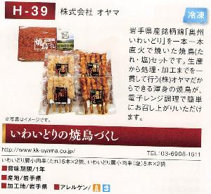 8551 - (株)北日本銀行 【 株主優待 到着 】 選択した「いわいどりの焼鳥づくし」 -。