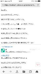 ■いい歳して女遊び女漁りをしている人■ 東京在住、中年独身男の「昌」  狙っていた女性に変態ロリコン野郎である事がバレて、 「あなた変態」と