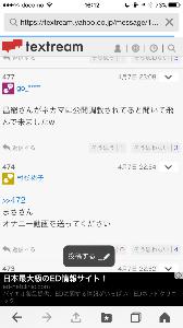 ■いい歳して女遊び女漁りをしている人■ 実はネカマの村杉祐子からこんなコメント寄せられてその気になり