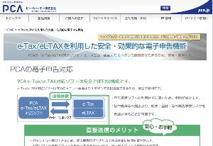 9629 - ピー・シー・エー(株) 参考資料
