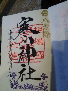 バイクに乗ろう神奈川 第3ステージ  寒川神社。
