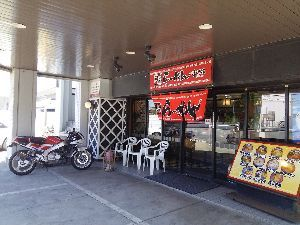 バイクに乗ろう神奈川 《味無双》