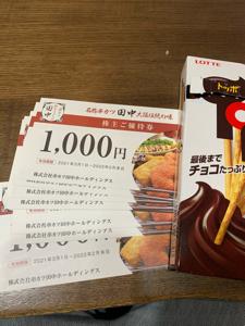 3547 - (株)串カツ田中ホールディングス 来たわ、近く行ってくるよ❤️
