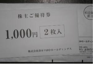 3547 - (株)串カツ田中ホールディングス ぎゃああああああああああああWWWW  おちょぼ口でも食べれる💛ちっちゃい串カツの 優待キタ――(゚