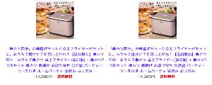 3547 - (株)串カツ田中ホールディングス 田中のシールを貼るとこんなにお得ッ!!www