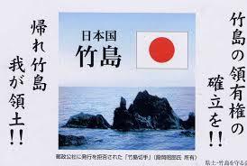 恐ろしいにも程があると思わない??? 知っていますか、日本の島 自由国民社 下条正男他著  下條正男氏講演 「領土問題の現状と課題」 ht