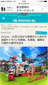 3266 - (株)ファンドクリエーショングループ Airbnb 、10月26日から新規ホスト向けの全国キャラバンを開始❗️北海道から福岡までの国内10