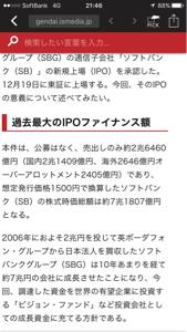 3266 - (株)ファンドクリエーショングループ Airbnb partners  ソフトバンク株式会社は参加企業ですね〜(๑˃̵ᴗ˂̵)  12月1