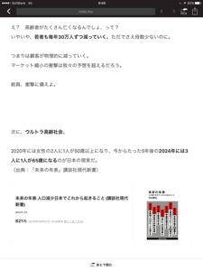 3266 - (株)ファンドクリエーショングループ 来年の9月7日から、日本の本当の下り坂が始まる  さとなお(佐藤尚之) 2019/09/07 11: