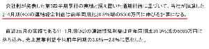 3161 - アゼアス(株)         ■現在進行している 2月~4月は、大幅増益なのに    何で、過去の結果を見て売るの