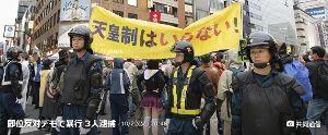 4664 - RSC 銀座で「即位反対」デモ、警官と小競り合いも 3人逮捕  天皇陛下が即位を国内外に宣言する「即位礼正殿
