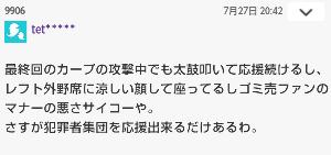 2016年7月27日(水) 巨人 vs 広島 14回戦 それはお前じゃねぇか、ワハハハハ!
