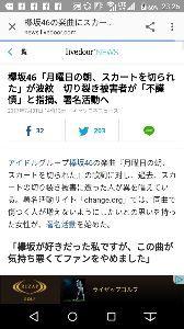3667 - (株)enish 欅坂46の 月曜日の朝、スカートを切られた やはり、 変な曲に、署名活動か 秋元作詞だそうだが いき