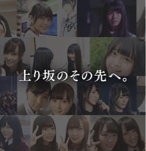 3667 - (株)enish 明日 上げようが下げようが欅坂はこれからも上り坂なんだよ! CD売上は 乃木坂のすぐそこまできてるか