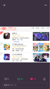 3667 - (株)enish Chinaとうとう5位浮上みたいやで!  Vgame