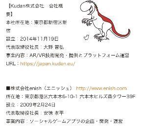 3667 - (株)enish kudanとの業務提携が去年の8月 それから この二社でなんか やったの??まだ 開発中とか??
